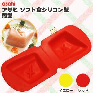 アサヒ ソフト食シリコン型 魚型 旭株式会社 honest