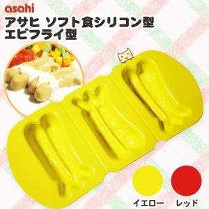 アサヒ ソフト食シリコン型 エビフライ型 旭株式会社 honest