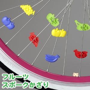 【メール便可2点まで】 フルーツ スポークかざり 自転車 スポークアクセサリー 旭電機化成|honest