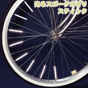【メール便可6点まで】 光るスポークかざり スティック (8個入り) 自転車 スポークアクセサリー 旭電機化成|honest