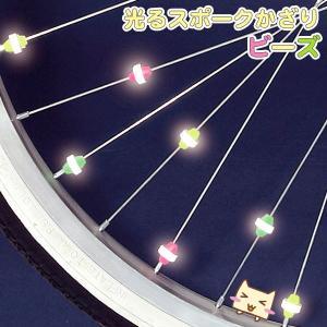 【メール便可6点まで】 光るスポークかざり ビーズ (3色×3個入り) 自転車 スポークアクセサリー 旭電機化成|honest