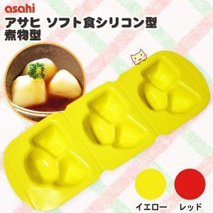 アサヒ ソフト食シリコン型 煮物型 旭株式会社 honest