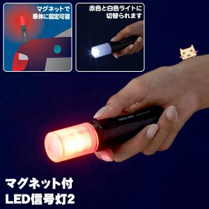 マグネット付LED信号灯2 旭電機化成|honest
