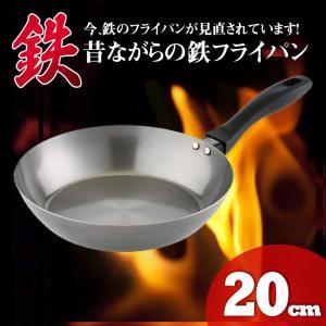昔ながらの鉄フライパン。 握りやすく熱くなりにくい取っ手付きのタイプです。  鉄製のフライパンは、お...