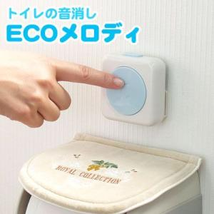 トイレの音消し エコメロディ スマイルキッズ|honest