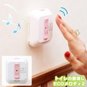 トイレの音消し エコメロディ2 (ECOメロディ) 旭電機化成株式会社|honest