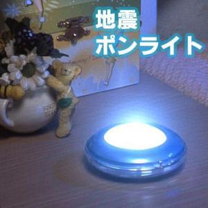 地震で点灯するLEDライト 地震ポンライト ATP-10 スマイルキッズ 旭電機化成|honest