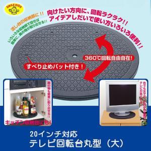 テレビ回転台 丸形(大) 旭電機化成 スマイルキッズ atu-11|honest