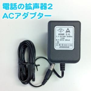 電話の拡声器 ACアダプター 旭電機化成|honest