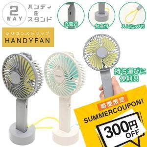 ハンディファン 扇風機 充電式 携帯扇風機 ストラップ付き honest