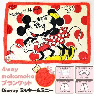 【売切】 4way mokomoko ブランケット ディズニー ミッキー&ミニー  サンタン|honest