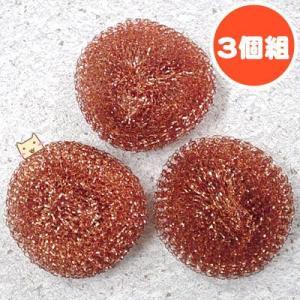 純銅製タワシ 3個入り 富士商|honest