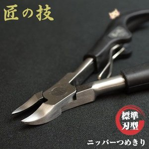 匠の技 ステンレス製 ニッパー式つめきり 日本製 G-1001 グリーンベル honest