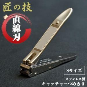 刃先が直線タイプのSサイズです。 一般的な通常サイズと比べると小型で、刃幅も小さく、  爪の小さな女...