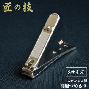 匠の技 ステンレス製高級つめきり Sサイズ 日本製 G-1113  グリーンベル|honest