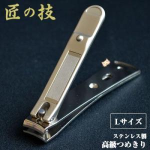 グリーンべル 匠の技 ステンレス製 高級爪切り Lサイズ(G-1114)です。  ※Lサイズといって...