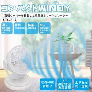 サーキュレーター 扇風機 コンパクト WINDY ウィンディ HID-71A 首振り  扇風機 兼用 部屋干し 節電 小型 省エネ ヒロ honest