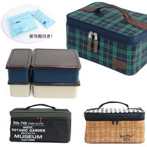 ピクニックランチボックス お弁当箱 レジャーランチボックス 保冷バッグ付行楽ランチセット(保冷剤付き)|honest