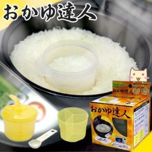 おかゆ達人 炊飯器・レンジでお粥が作れる エジソン販売|honest