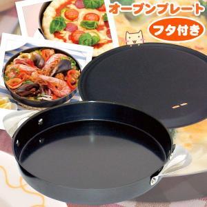 オーブンプレート フタ付き  杉山金属  (魚焼きグリル プレート グリルパン)|honest