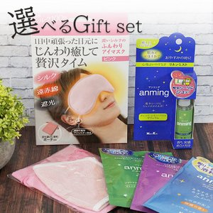 母の日 選べるおやすみギフトセット C アンミング シルク おやすみマスク 癒し雑貨のギフトセット honest