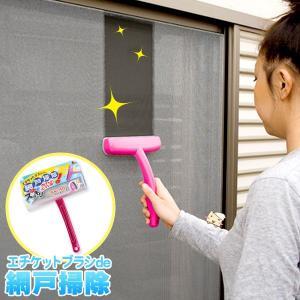 エチケットブラシ de 網戸掃除 日本シール