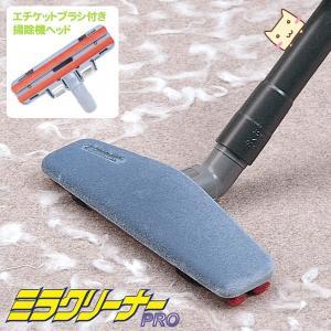 ミラクリーナー プロ 掃除機 ノズル 日本シール|honest