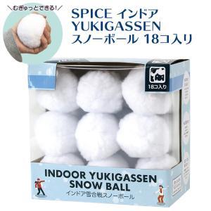 SPICE インドア YUKIGASSEN スノーボール 18個セット 雪合戦 室内ゲーム 雪玉 クリスマス|honest