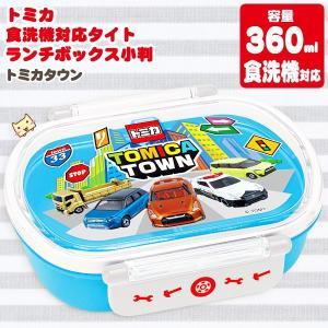 トミカ 食洗機対応タイトランチボックス 小判 スケーター|honest