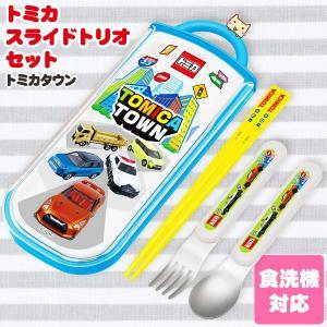 【メール便可1点まで】 トミカ 食洗機対応スライドトリオセット 箸・スプーン・フォークセット スケーター honest
