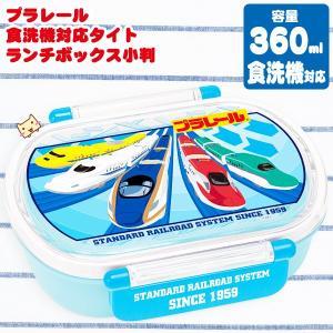 プラレール 食洗機対応タイトランチボックス 小判 スケーター|honest