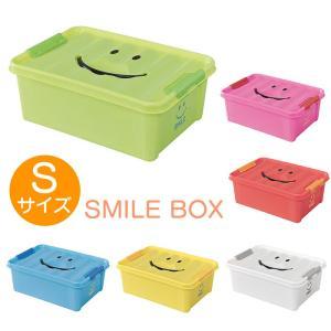 収納ボックス おもちゃ箱 スマイルボックス Sサイズ SPICE SMILE BOX  sfpt1510 収納ケース おもちゃ 子供部屋 収納 スタッキングボックス 衣類収納|honest