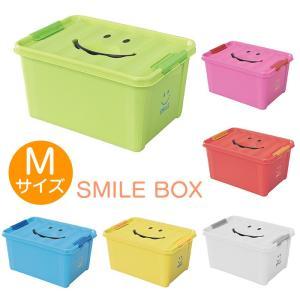 収納ボックス おもちゃ箱 スマイルボックス Mサイズ SPICE SMILE BOX  sfpt1520 収納ケース おもちゃ 子供部屋 収納 スタッキングボックス 衣類収納|honest