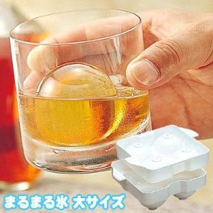 まるまる氷 大サイズ 製氷器 丸い氷が作れるキット 清水産業|honest
