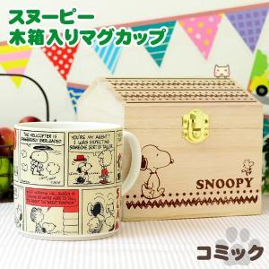 スヌーピー 木箱入りマグカップ コミック SN123-11H 山加商店 yamaka