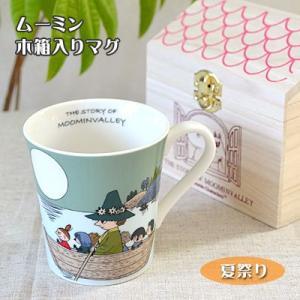 ムーミン 木箱入りマグカップ 夏祭り MM263-11H 山加商店