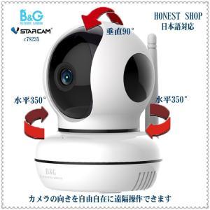 商品名 【B&G Netwokkamera c7823x】 日本語簡単設定ガイド付き 初期設...
