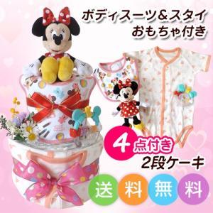 おむつケーキ ディズニー ミニーマウス ボディスーツ&おもち...