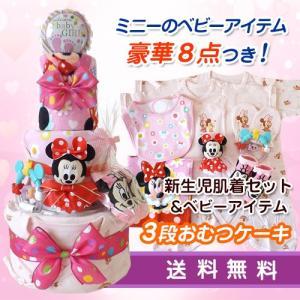 おむつケーキ ディズニー ミニーマウス 新生児肌着セット&ア...