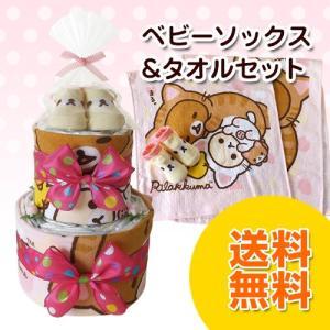おむつケーキ リラックマ ベビーソックス付き ピンク 2段 ...