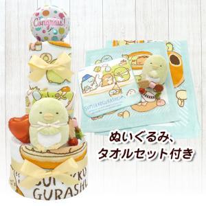 おむつケーキ すみっコぐらし ぬいぐるみ&タオルセットつき ペンギン? 3段 送料無料