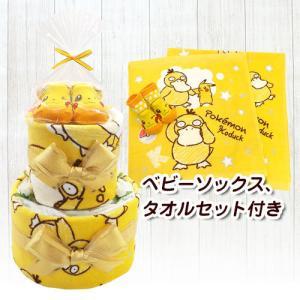 おむつケーキ ピカチュウ ベビーソックスつき 2段【送料無料】