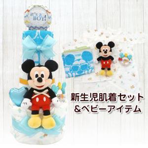 おむつケーキ ディズニー ミッキーマウス 新生児肌着セット&アイテム5点付き 3段 出産祝い 送料無...