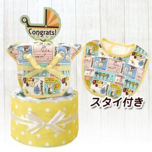 おむつケーキ スヌーピー キャラクタースタイつき イエロー 2段 送料無料