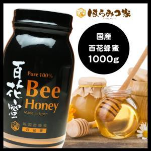 【セール対象】国産純粋百花はちみつ 1000g 蜂蜜 HONEY ハチミツ ハニー 送料無料 1kg 国産蜂蜜 国産はちみつ 非加熱【まとめ買い対象商品】 〔Honey House〕
