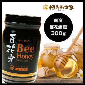 国産純粋百花はちみつ 300g  蜂蜜 HONEY ハチミツ ハニー 国産蜂蜜 国産はちみつ 国産ハチミツ 非加熱【まとめ買い対象商品】 〔Honey House〕