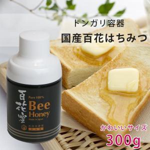 トンガリ容器 国産純粋百花はちみつ 300g  蜂蜜 HONEY ハチミツ ハニー   国産蜂蜜 国産はちみつ  非加熱【まとめ買い対象】〔Honey House〕