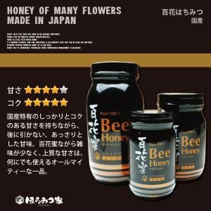 国産純粋百花はちみつ 300g  蜂蜜 HONEY ハチミツ ハニー 国産蜂蜜 国産はちみつ 国産ハチミツ 非加熱【まとめ買い対象商品】 〔Honey House〕|honey-house|05