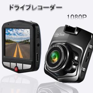ドライブレコーダー 2.31インチ 170度広角 1300万画素 Gセンサー搭載 フルHD 駐車監視機能 衝撃録画 常時録画 日本語付きの小型カメラ|honey-pot