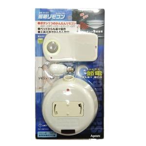 Ageishi  吊り下げ式照明用 照明リモコン サンチャーヂ2 AK-201|honey-pot